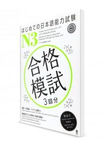 Hajimete-no JLPT – Имитационные тесты Норёку Сикэн N3
