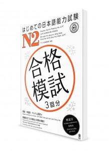Hajimete-no JLPT – Имитационные тесты Норёку Сикэн N2