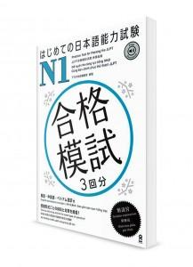 Hajimete-no JLPT – Имитационные тесты Норёку Сикэн N1