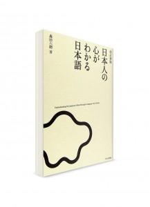 Японский через понимание японской души [новое издание]