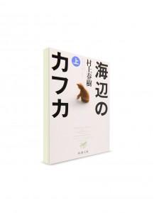 Кафка на пляже (том 1-й). Харуки Мураками ― книги на японском языке