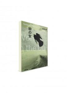 Женщина в песках. Кобо Абэ ― книги на японском языке