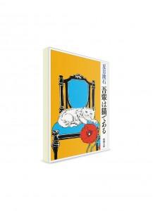 Ваш покорный слуга кот. Нацумэ Сосэки ― книги на японском языке