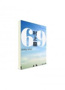 69. Рю Мураками ― книги на японском языке