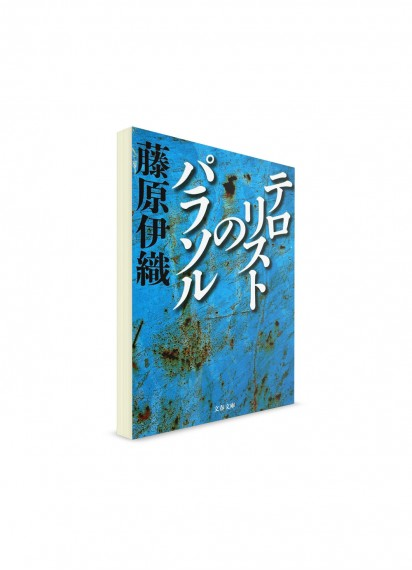 Зонтик для террориста. Фудзивара Иори ― книги на японском языке