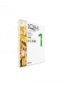 1Q84 (книга 1, том 1). Харуки Мураками ― книги на японском языке