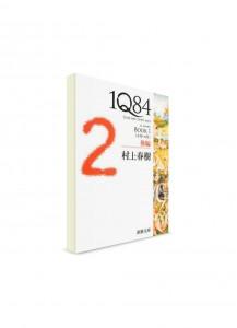 1Q84 (книга 1, том 2). Харуки Мураками ― книги на японском языке