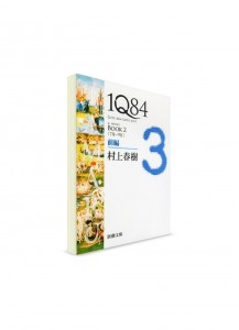 1Q84 (книга 2, том 1). Харуки Мураками ― книги на японском языке