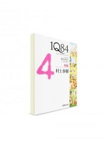1Q84 (книга 2, том 2). Харуки Мураками ― книги на японском языке