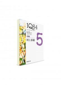 1Q84 (книга 3, том 1). Харуки Мураками ― книги на японском языке