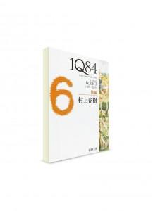 1Q84 (книга 3, том 2). Харуки Мураками ― книги на японском языке