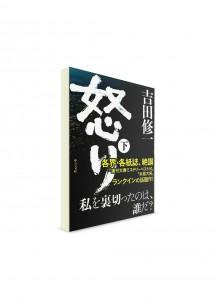 Гнев (том 2). Ёсида Сюити ― книги на японском языке