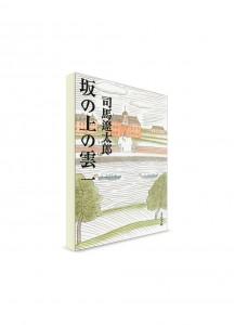 Тучи над холмами (1). Сиба Рётаро ― книги на японском языке