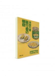 Завтрак туриста. Йонехара Мари ― книги на японском языке