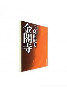 Золотой храм. Юкио Мисима ― книги на японском языке