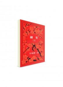 Мелкий снег (том 1). Дзюнъитиро Танидзаки ― книги на японском языке