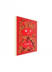 Мелкий снег (том 2). Дзюнъитиро Танидзаки ― книги на японском языке