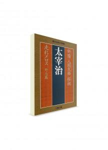 Исповедь «неполноценного» человека・Закатное солнце Вишни・Беги, Мелос! Дадзай Осаму ― книги на японском языке