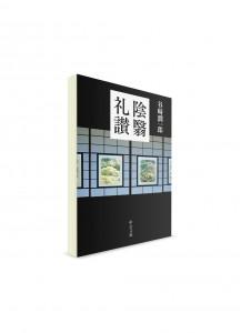 Похвала тени. Дзюнъитиро Танидзаки ― книги на японском языке
