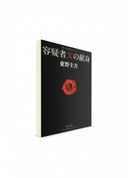 The Devotion of Suspect X. Кэйго Хигасино ― книги на японском языке