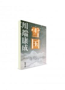 Снежная страна. Кавабата Ясунари ― книги на японском языке