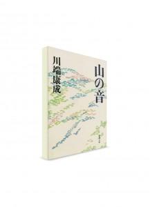 Стон горы. Кавабата Ясунари ― книги на японском языке