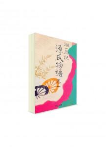 Повесть о Гэндзи. Часть 1 (пер. Дзюнъитиро Танидзаки) ― книги на японском языке