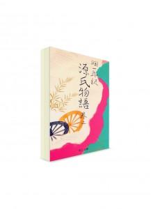 Повесть о Гэндзи. Часть 2 (пер. Дзюнъитиро Танидзаки) ― книги на японском языке