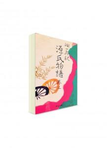Повесть о Гэндзи. Часть 4 (пер. Дзюнъитиро Танидзаки) ― книги на японском языке