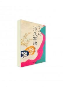 Повесть о Гэндзи. Часть 5 (пер. Дзюнъитиро Танидзаки) ― книги на японском языке
