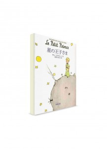 Маленький принц. Антуан де Сент-Экзюпери ― книги на японском языке