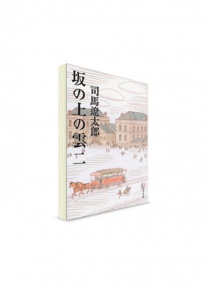 Тучи над холмами (2). Сиба Рётаро ― книги на японском языке