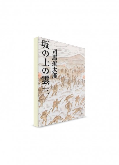 Тучи над холмами (3). Сиба Рётаро ― книги на японском языке