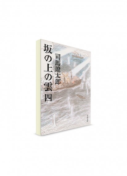 Тучи над холмами (4). Сиба Рётаро ― книги на японском языке