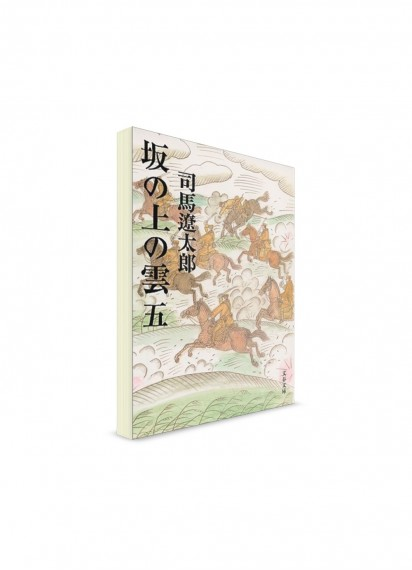 Тучи над холмами (5). Сиба Рётаро ― книги на японском языке