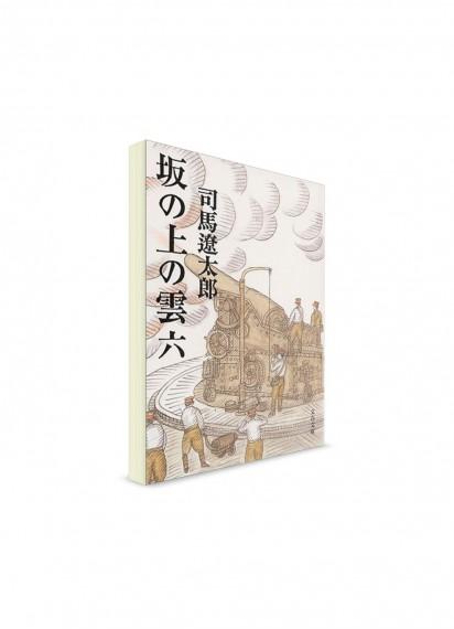 Тучи над холмами (6). Сиба Рётаро ― книги на японском языке