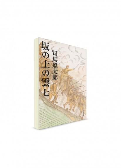 Тучи над холмами (7). Сиба Рётаро ― книги на японском языке