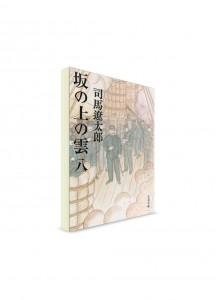 Тучи над холмами (8). Сиба Рётаро ― книги на японском языке