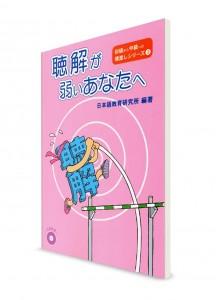 Chōkai-ga Yowai Anata-e – Для тех, кто не силён в аудировании на японском