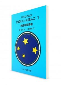 Весёлый японский язык с Хироко. Ч. 1. Книга для преподавателя