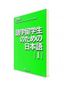 Японский язык для лингвистов – Начальный уровень. Часть 1. Основной учебник
