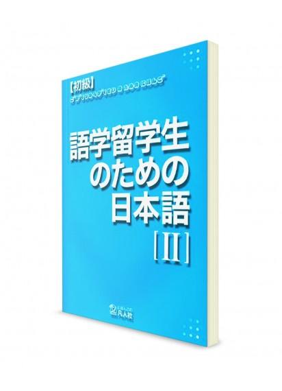 Японский язык для лингвистов – Начальный уровень. Часть 2. Основной учебник
