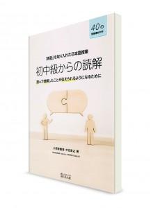 Японские тексты для чтения и пересказа на среднем уровне