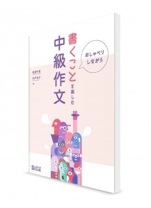 Сочинение на японском языке для среднего уровня