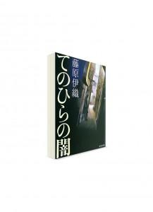 Тьма на ладони // Иори Фудзивара ーてのひらの闇ー
