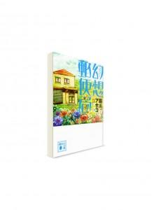 Фантастический почтамт «Тотэн» // Асако Хорикава ー幻想郵便局ー