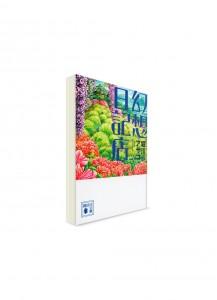 Фантастический магазин дневников «Никкидо» // Асако Хорикава ー幻想日記店ー