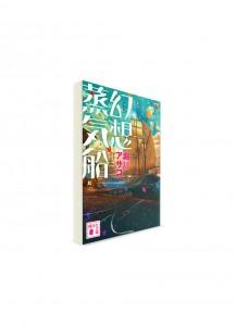 Фантастический пароход // Асако Хорикава ー幻想蒸気船ー