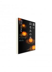 Там, где в дымке холмы // Кадзуо Исигуро, пер. Такэси Онодэра ー遠い山なみの光ー