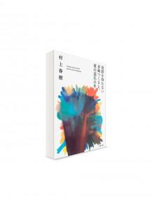 Бесцветный Цкуру Тадзаки и годы его странствий // Харуки Мураками 「色彩を持たない多崎つくると、彼の巡礼の年」